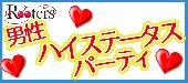 [赤坂] ★特別企画!!ハイステータス男子VS頼りたい女子パーティー@赤坂★