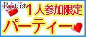[赤坂] ★少し大人の年の差企画!!第2208回‼1人参加限定&男性30~49歳VS女性25~39歳パーティー@赤坂★
