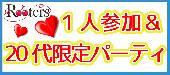[赤坂] ★鉄板企画‼第2217回!!1人参加限定&20代限定同世代パーティー@赤坂★