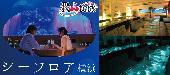 [横浜] ★鉄板企画!!Rootersが届ける20代限定同世代パーティー@横浜★