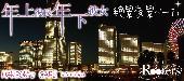 [横浜] ★ 特別企画‼ハイステータス男子vs頼りたい女子フライデーナイトパーティー@横浜★