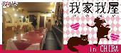 [千葉] ★ 特別企画‼ハイステータス男子VS頼りたい女子パーティー@千葉★