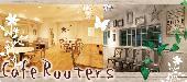 [青山] ★Rooters1番人気企画!!第2551回!!1人参加限定&同世代キャンドルナイトパーティー@青山★