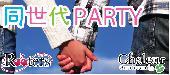 [表参道] ★Xmasまで残り28日‼華金Rooters鉄板企画!!20代限定同世代表参道ヒルズイルミネーションパーティー@表参道★