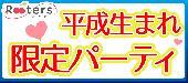 [表参道] ★☆若者恋活祭☆平成生まれ限定パーティーwith10品フルコースビュッフェ@表参道★