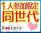 [青山] ★【完全着席】Rooters大人の恋活‼第3613回‼1人参加限定&28~42歳限定同世代パーティー@青山★