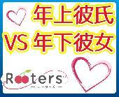 [青山] ★【完全着席】Rooters大人の年の差恋活祭‼第3620回‼1人参加限定&年上彼氏・年下彼女パーティー@青山★
