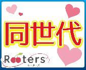 [横浜] ★1人参加大歓迎‼20~35歳限定同世代サタデーナイトパーティー@横浜★