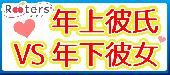 [赤坂] ★付き合うなら年の差☆第3877回‼1人参加限定&エスコート男子vs甘えた女子パーティー@赤坂★