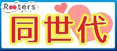 [表参道] ★お休みが一緒!?Rooters恒例1人参加大歓迎♪平日サンセット同世代表参道テラス恋活パーティー@表参道★