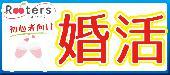 [青山] ★【完全着席】同世代限定婚活パーティー@青山★
