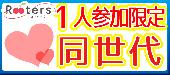 [赤坂] ★【完全着席】同世代恋活祭‼☆第4241回!!1人参加限定&23歳~36歳限定同世代パーティー@赤坂★