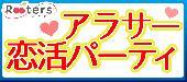 [赤坂] ★80名アラサー限定恋活祭り!!第4250回!!1人参加限定アラサー恋活パーティー@赤坂★