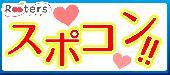 [青山] スポトーク【見るorやる大好き】スポーツの祭典開催で熱く楽しく語らう恋活・友活パーティー@青山