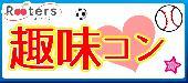 [青山] 【スポトーク】スポーツの祭典を熱く語らう恋活パーティー~同じ趣味の友達探し~@青山