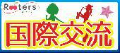 [表参道] 【国際交流×恋活100名祭】☆グローバルな出逢いを☆表参道De国際交流パーティー@表参道