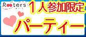 [青山] 月1平日レア企画【1人参加限定×30代男子VSアラサー女子40人祭】じっくりゆっくり話す恋活パーティー@青山