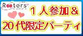 [赤坂] 年間20万にが参加するRooters【1人参加限定×20代限定80人祭】安心の男女比1:1開催@赤坂