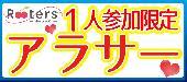 [赤坂] ★スタッフが選ぶ1番人気企画!!【1人参加×アラサー80人祭】マスターズ&プレモル飲み放題@赤坂★