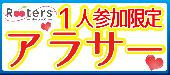 [赤坂] 先月1番人気イベント♪【1人参加×アラサー恋活100人祭】満足頂かなければ全額返金!!@赤坂