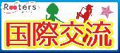 [堂島] 【国際交流×恋活100人祭】グローバルな出逢いを☆国際交流パーティーwith10品フルコースビュッフェ@堂島