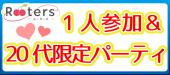 [堂島] 全員1人参加だから安心☆若者ボッチ会♪【1人参加限定×20代限定祭】Rootersスタッフが完全サポート@堂島