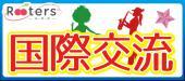 [堂島] 【国際交流×恋活祭】グローバルな出逢いを☆国際交流パーティーwith10品フルコースビュッフェ@堂島