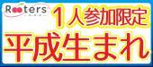 [東京都六本木] お洒落な会場de若者恋活♪♀1500♂6900日曜夜にお得に恋人Get!!【1人参加限定&平成生まれ限定】