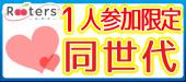 Rooters感謝祭♪♂6900♀2500【1人参加限定×26歳~32歳限定恋活】飲み放題&ビュッフェ付き恋活