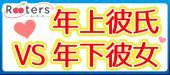 [東京都表参道] 【1人参加限定‼27歳~39歳男子VS25歳~35歳女性年の差恋活】♀2500♂6500平日お得に恋人Get!秋に向けて大人の恋...