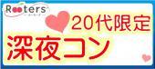 [東京都六本木] 安い&安心恋活♪20代限定&終電までの深夜の特別パーティー~六本木で若者恋活~