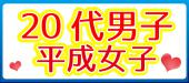 [東京都表参道] ★東京恋活祭り★20代限定年の差企画♪MAX100人規模~表参道お洒落ラウンジde冬本番に向けた恋活パーティーパー...