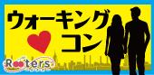 [東京都青山] 今年最後のウォーキングコン♪秋の神宮外苑いちょう並木は日曜夕方が良いこの季節♪~20歳~35歳同世代限定編~