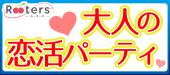 [愛知県栄] 出会えるオトナの恋活パーティー