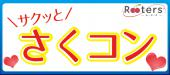 [東京都表参道] 冬間近【1人参加限定&同世代恋活パーティー】お洒落な自社ラウンジでサクッと冬の恋活運動はいかがですか?
