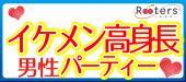 [東京都青山] 高身長男子&高身長男子好き女子限定♪月に一度の特別企画恋活パーティー@青山お洒落ラウンジ