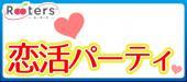 [東京都青山] 1人参加限定★暗闇コン~暗闇の中、五感で感じる運命の出会い~ in青山
