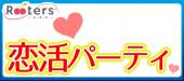 [東京都青山] 1月特別企画♪ノン・ノン・ノンスモーカー限定~タバコなんて大嫌い!!~20歳~35歳限定恋活パーティー~
