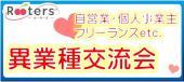 [東京都青山] 異業種ビジネス交流会in青山~自営業・個人事業主・フリーランス交流会~