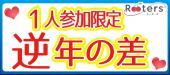 [大阪府梅田] 逆年の差企画♪【1人参加限定&20代男子&25歳~35歳女子】大阪恋活パーティー♪