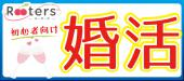 [東京都青山] 毎回マッチング率が高い☆お食事付の大人同世代婚活パーティー♪【完全着席&30代40代限定】with冬食材ビュッフェ