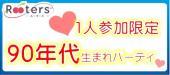 [東京都六本木] 【1人参加限定&90年代生まれ限定】お洒落カフェで楽しむ春目前のボッチ卒業恋活パーティー♪