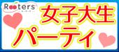 [東京都青山] 【女子大生VS頼れる社会人男性】日本最大級規模の学生限定街コン学生コン×恋活Rooters★最強コラボパーティー