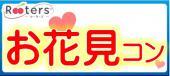 [東京都中目黒] 【20代限定お花見恋活】絶景中目黒の川沿いで楽しむ桜と出逢い★
