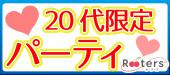 【1人参加大歓迎×20代恋活パーティー】春と言えば恋!!桜咲くテラス付きお洒落ラウンジで恋活★