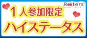 [青山] ★1人参加限定★男性ハイステータス「歳の差恋活」青山の隠れ家で大人のカジュアルパーティー