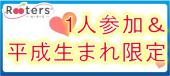 [東京都表参道] ★Friday東京100人BBQ恋活パーティー★1人参加限定&平成生まれ限定【Rooters×タップル誕生】~お洒落ラウンジ...