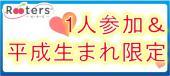 [東京都表参道] 平日BBQ恋活祭♪【1人参加限定×平成生まれ恋活パーティー】春恋祭!お洒落なBBQテラス付きラウンジde楽しむ恋活★