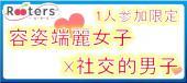 [東京都六本木] ★1人参加限定★容姿端麗女子×社交的男子「歳の差恋活」六本木の隠れ家で大人パーティー開催☆