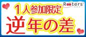 [東京都青山] 青山恋活祭♪【年上彼女・年下彼氏&1人参加限定】お洒落ラウンジで楽しむ恋活♪春食材ビュッフェも満足感たっぷり☆